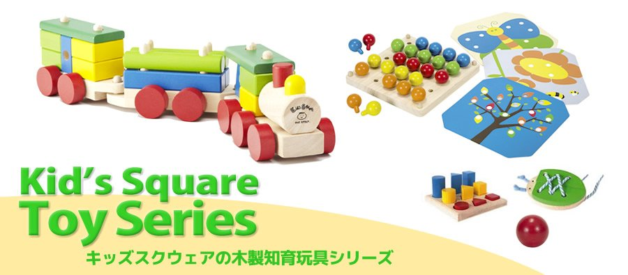 キッズスクウェアの木製知育玩具シリーズ